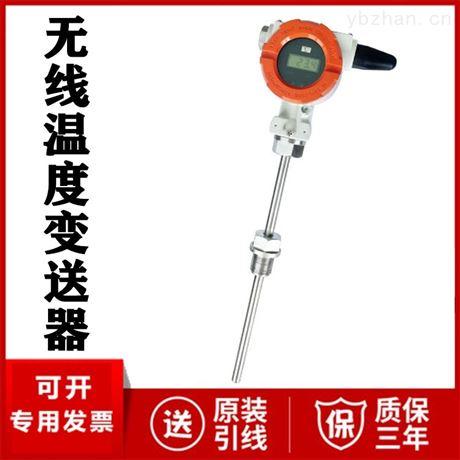 无线温度变送器厂家价格 温度传感器ZigBee