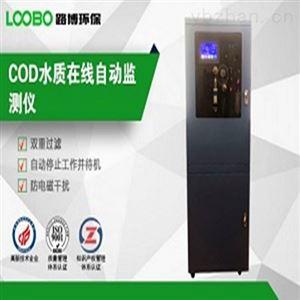 LB-8040COD在线监测仪