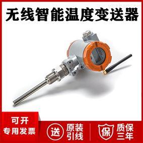 JC-5000-W-P无线智能温度变送器厂家价格 温度传感器