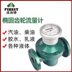 FM-YSG法米特醇位计 醇基燃料专用椭圆齿轮流量计