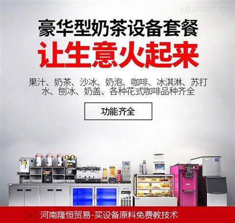 奶茶全套设备价格