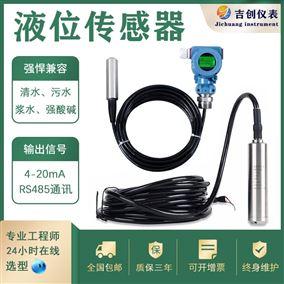 JC-2000-Y-FB工业液位变送器厂家价格 液位传感器 4-20mA