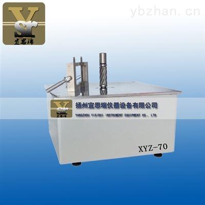 XYZ-70塑料啞鈴型試樣制樣機