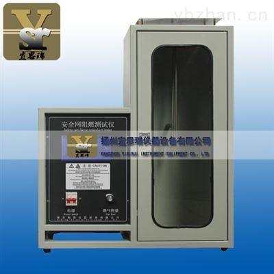 YSR-5725触摸屏控制安全网燃烧性能(阻燃)测试仪