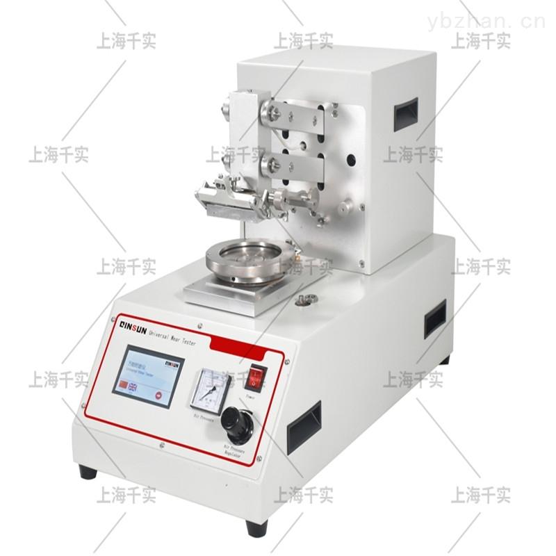 万能耐磨仪/通用磨损性能测试仪