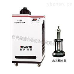 DTF-01水三相点瓶自动冻制保存装置一槽三用更方便