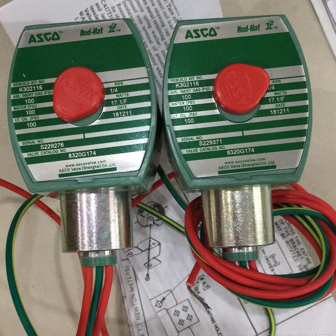 热卖美ASCO通用电磁阀