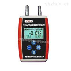 DTWH-B 手持式双通道温度校验仪