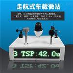 OSEN-6道路扬尘走航式监控车车顶行李架安装供电