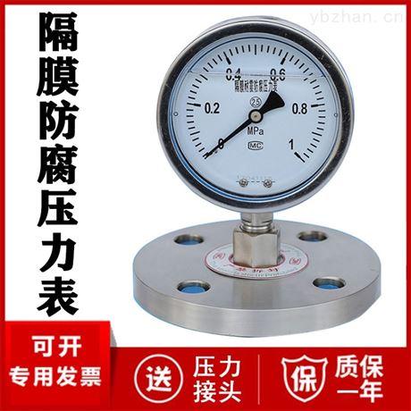 隔膜防腐压力表厂家价格 1.6MPa 2.5MPa