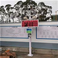 OSEN-6C产业园社区扬尘监测参数温湿度24小时显示