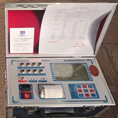 断路器特性测试仪/五级承试设备