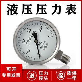 Y-100B液压压力表厂家价格 0-1.6MPa 0-2.5MPa