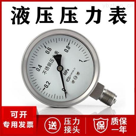 液压压力表厂家价格 0-1.6MPa 0-2.5MPa