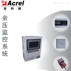 ARPM100/B3余压监控系统适用于综合管廊
