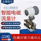 上海YC101E电磁污水流量计
