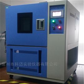 KM-L-GDW-050LED光电老化高低温试验箱