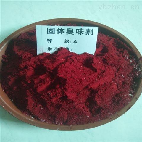 大蒜油固体臭味剂批发价格