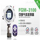 FGM-3100可燃气体探测器(RAEAlert)
