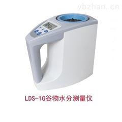 LDS一IG粮食水分快速测定仪谷物水份仪玉米测水仪水稻水分仪