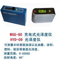 WGG-60光泽度仪制造商