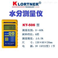 KT-R型梧桐木水分测量仪、地板水分测量仪、水分仪
