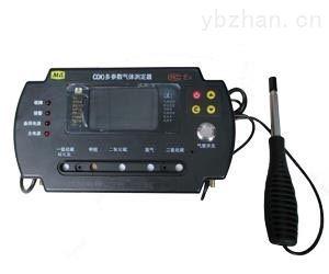 LB-CD8便捷式多功能气体检测报警仪