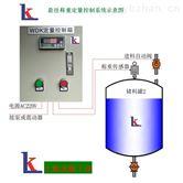 液體配料型稱重定量控制系統