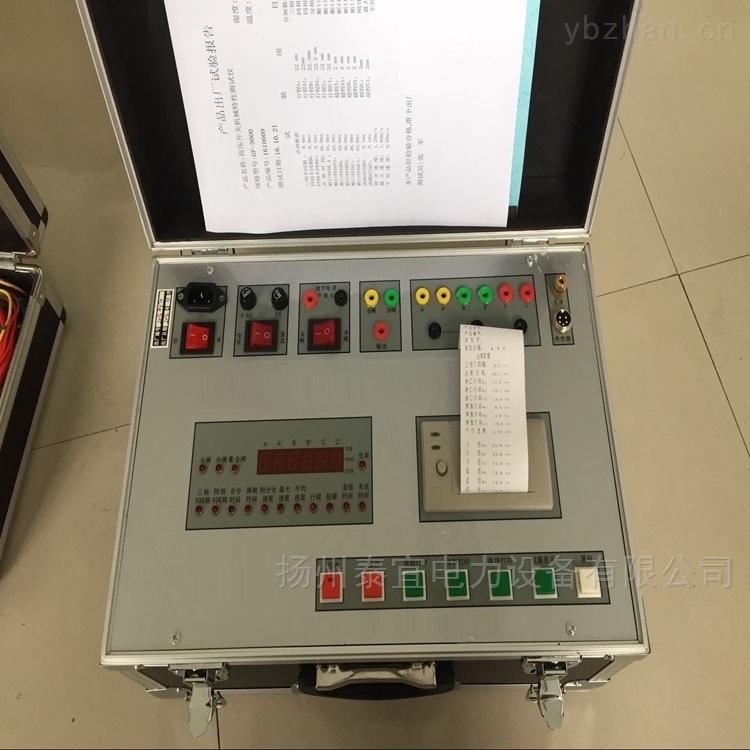 厂家热销断路器特性测试仪原装正品
