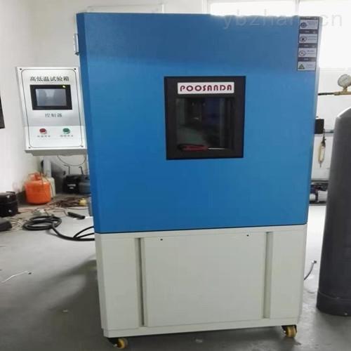 小型高低温定值试验箱