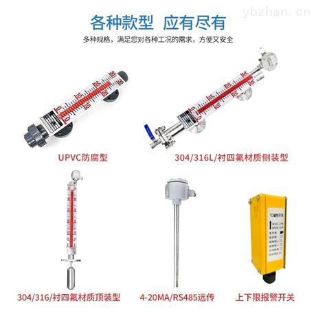 磁翻板液位计带远传厂家价格 液位传感器