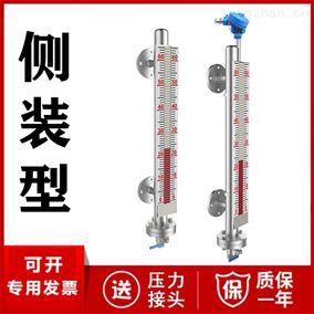 侧装磁翻板液位计厂家价格 液位传感器
