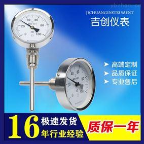 双金属温度计厂家价格轴向径向万象304316L