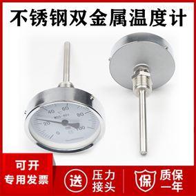 不锈钢双金属温度计厂家价格 304 316L