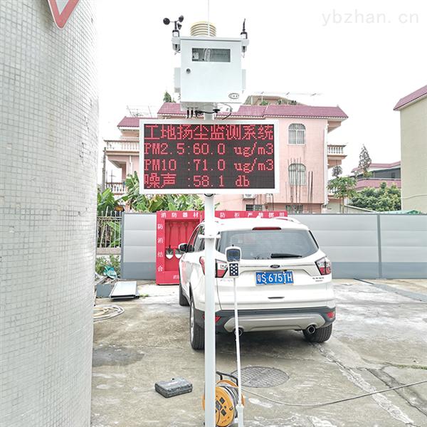 湖南益阳市交通运输CCEP认证扬尘仪