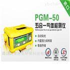 MultiRAE PlusIR五合一气体检测分析仪PGM-50