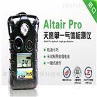 Altair Pro 天鹰单一气体检测分析仪