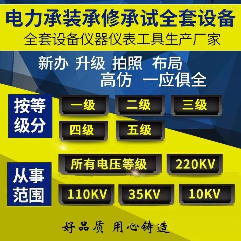 江蘇電力承試五級資質設備報價