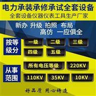 上海市電力承試五級資質的經營范圍