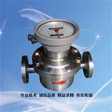 LC油類機械式橢圓齒輪流量計