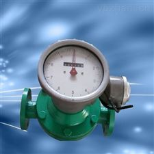 LC信號輸出橢圓齒輪流量計