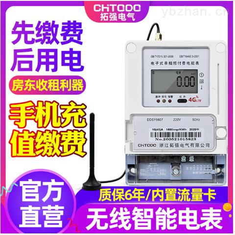 4G单相预付费电表生产厂家