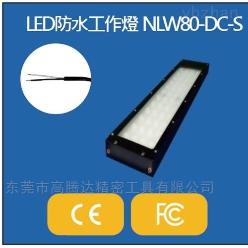 NLW平板型系列防水型LED灯机床照明灯
