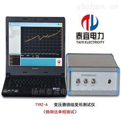 阻抗法智能变压器绕组变形测试仪现货