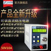 HSPY 50-1050V10A 数显可调直流稳压电源