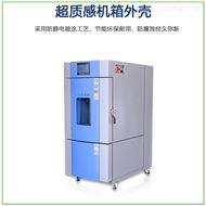 THA-80PF皓天高低温湿热循环试验箱