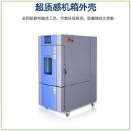 THB-80PF整体式高低温交变湿热试验箱