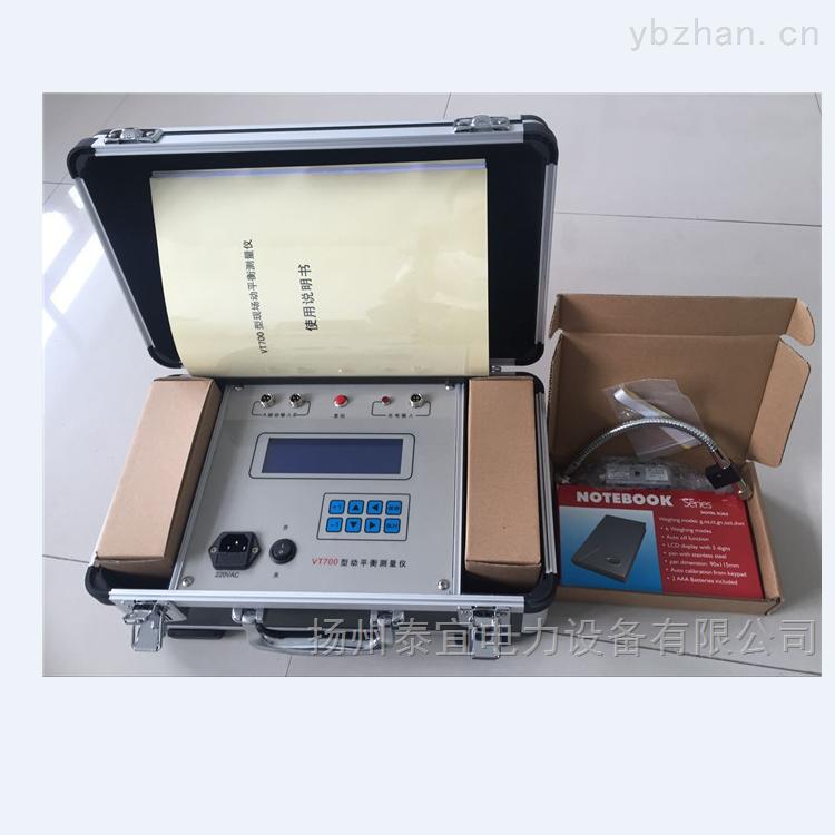 自动化动平衡测量仪生产厂家