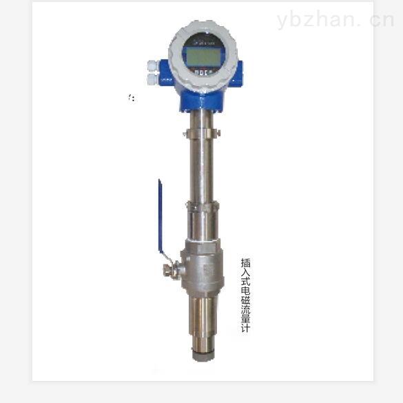 山东 插入式电磁流量计 质优价廉 专业生产
