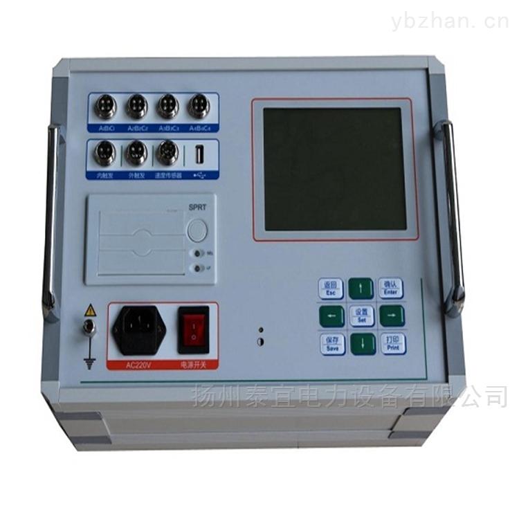 电力五级承装修试/断路器特性测试仪现货